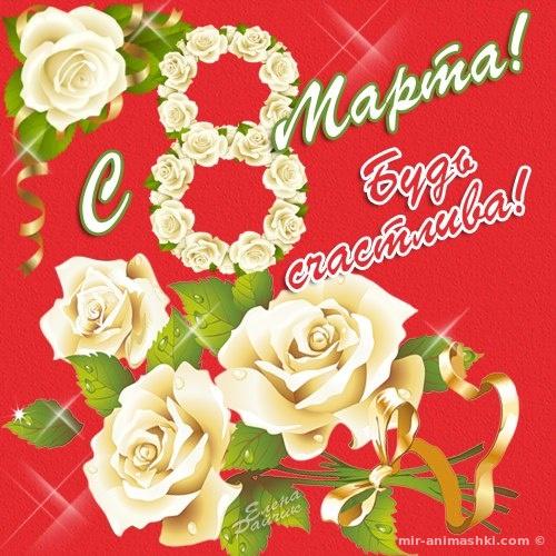 Открытка С Розами 8 Марта - C 8 марта поздравительные картинки