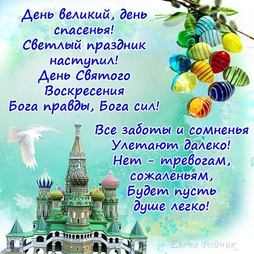 Пасхальная открытка со стихами - C Пасхой поздравительные картинки