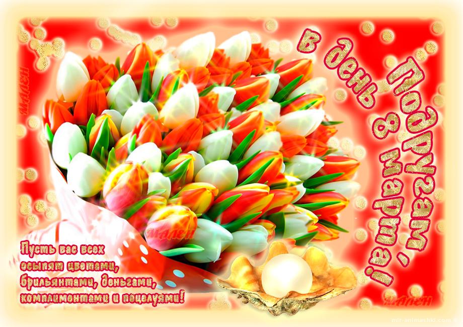 Тюльпаны для подруг на 8 марта - C 8 марта поздравительные картинки