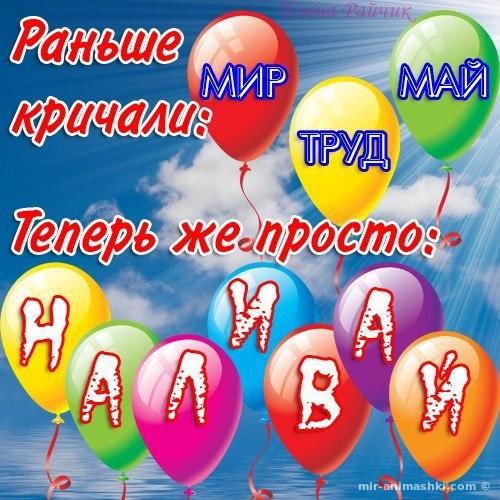 Скачать бесплатные картинки с 1 мая - Поздравления с 1 мая поздравительные картинки