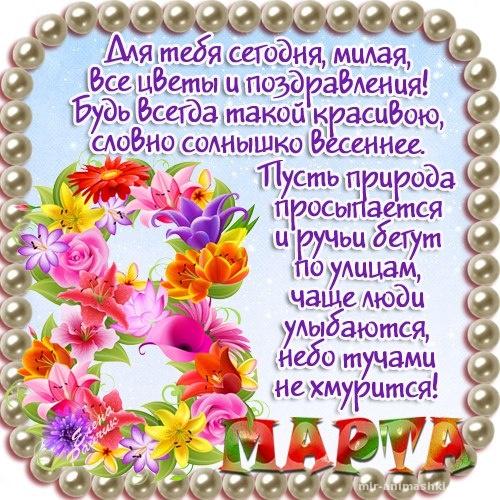 Картинки с 8 марта цветы пожелания - C 8 марта поздравительные картинки