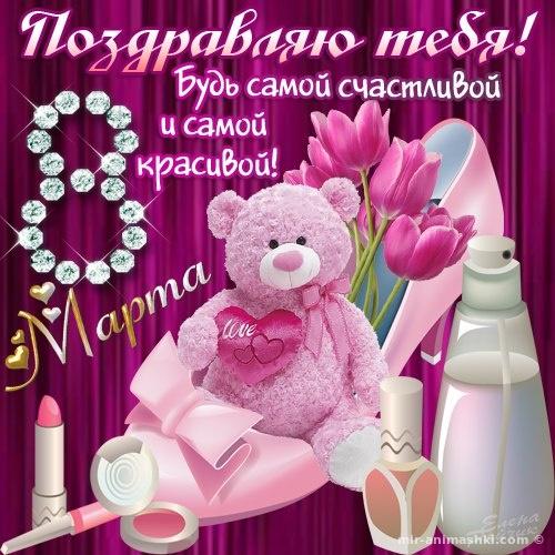 8 марта поздравления картинки красивые - C 8 марта поздравительные картинки
