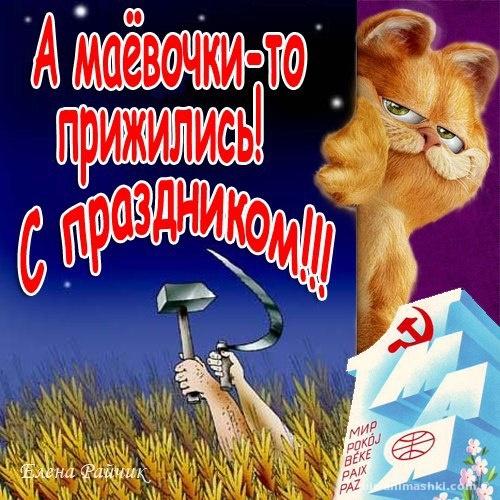 Скачать прикольную открытку с Первомаем - Поздравления с 1 мая поздравительные картинки