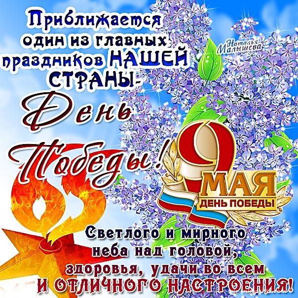 Открытки с наступающим 9 мая день победы, днем рождение