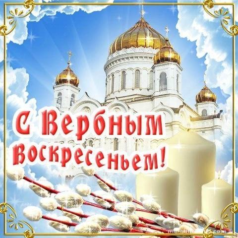 Открытки с церковью на Вербное Воскресенье - С Вербным Воскресеньем поздравительные картинки