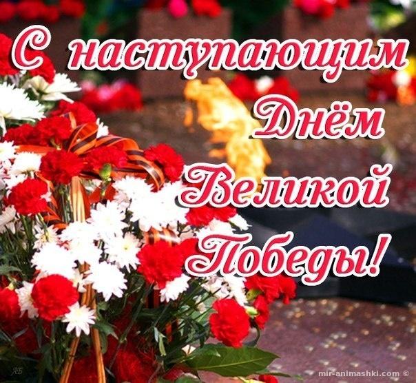 Поздравления наступающим с 9 мая
