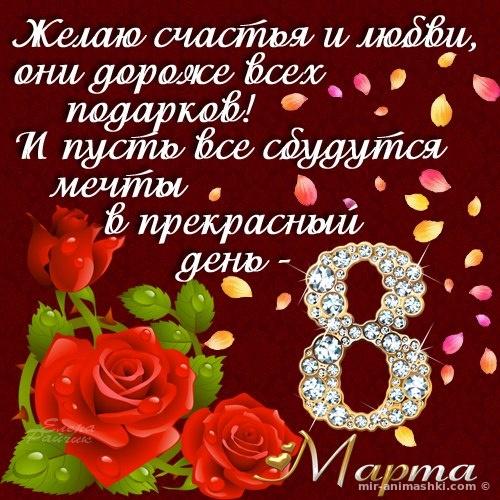 Красивая открытка с восьмым марта - C 8 марта поздравительные картинки
