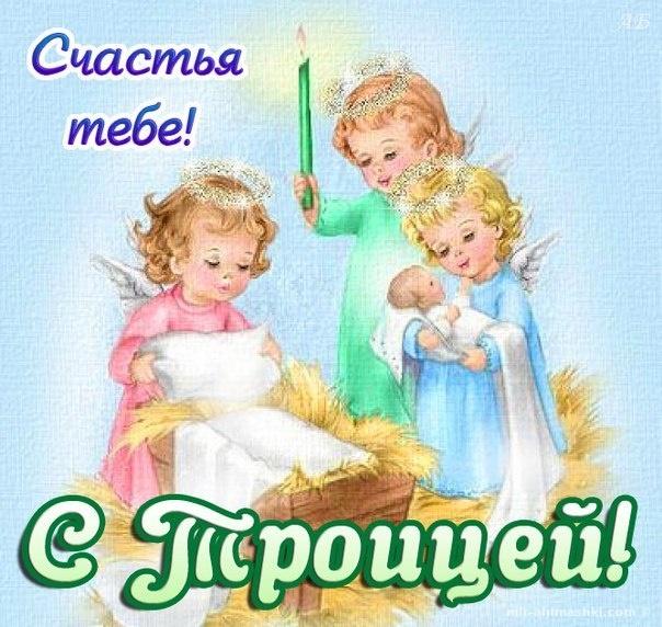 Скачать прикольные открытки на Троицу - С Троицей поздравительные картинки