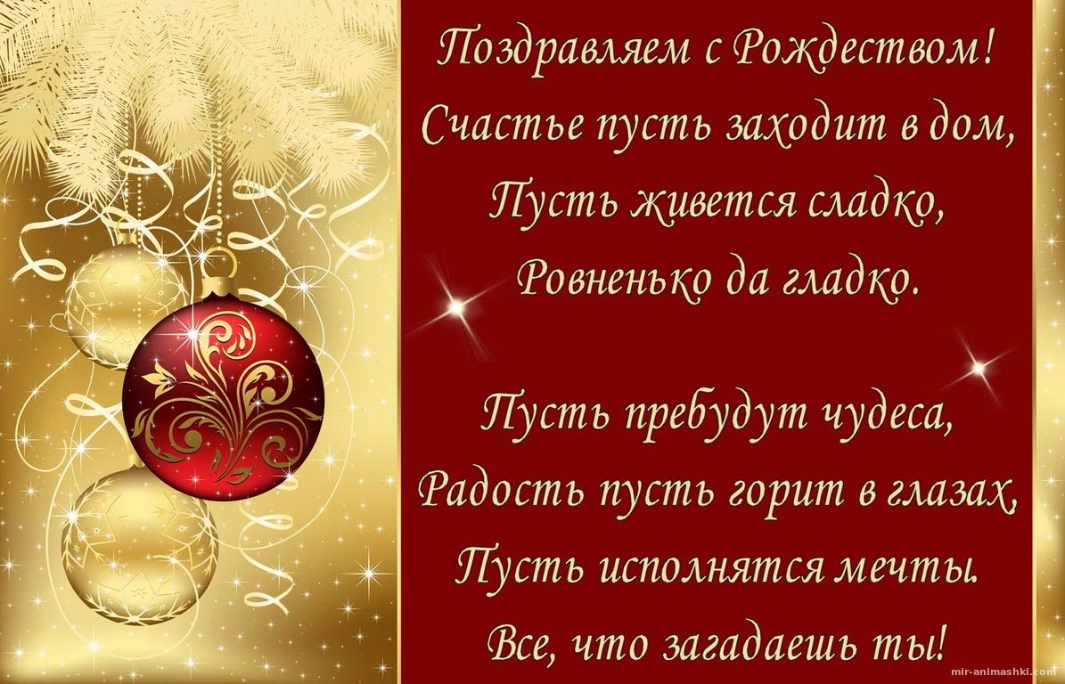 Поздравления в прозе от детей на рождество