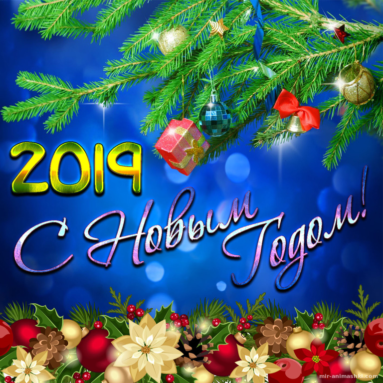 Еловые ветки с игрушками к 2019 году - C Новым годом 2019 поздравительные картинки