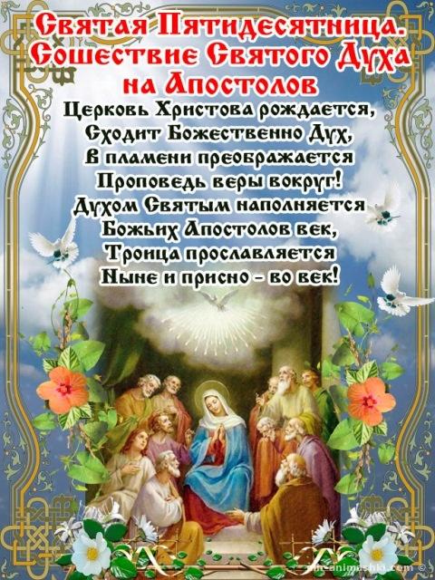 Святая Пятидесятница. Сошествие Святого Духа - С Троицей поздравительные картинки