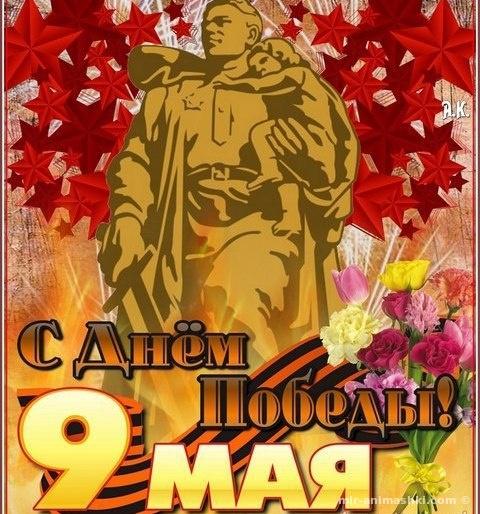 Картинки с благодарностью с 9 мая - С Днём Победы 9 мая поздравительные картинки