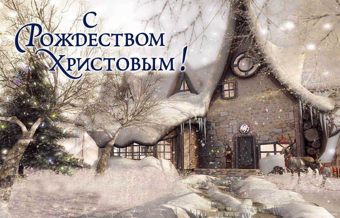 Сказочный домик укутанный снегом - C Рождеством Христовым поздравительные картинки