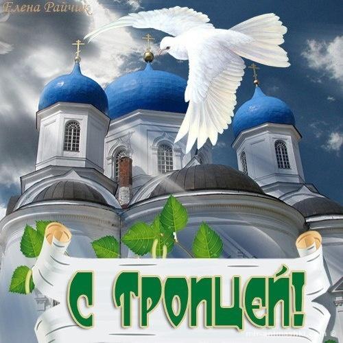 Церковные открытки на Троицу - С Троицей поздравительные картинки