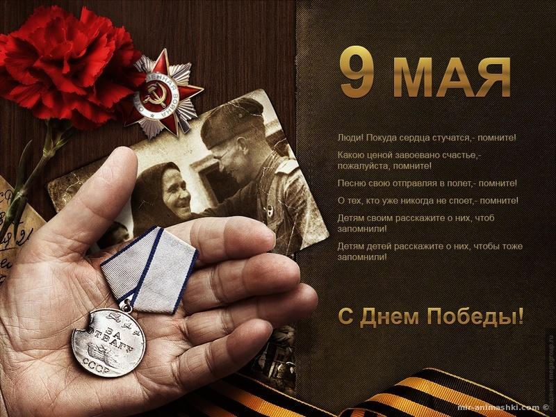 Русские картинки с Днем Победы - С Днём Победы 9 мая поздравительные картинки