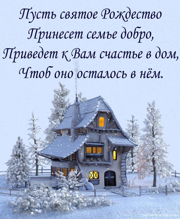 Пожелание со сказочным домиком - C Рождеством Христовым поздравительные картинки
