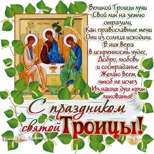 Картинки со стихами на Троицу - С Троицей поздравительные картинки