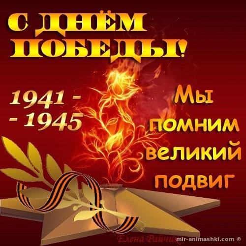 Оригинальные открытки на 9 мая - С Днём Победы 9 мая поздравительные картинки