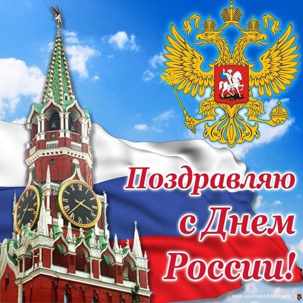 Открытка с Днём России 12 июня - С днем России поздравительные картинки