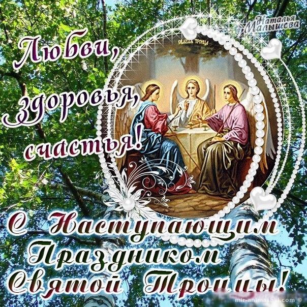 Добрые картинки на Троицу - С Троицей поздравительные картинки