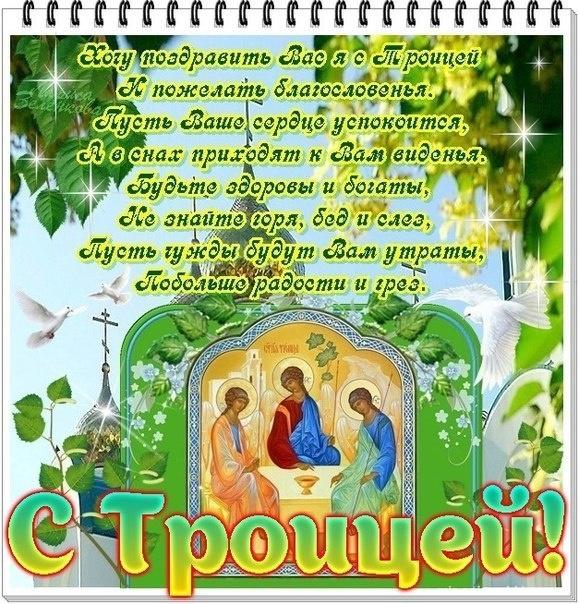 Открытки с поздравлениями на Троицу - С Троицей поздравительные картинки