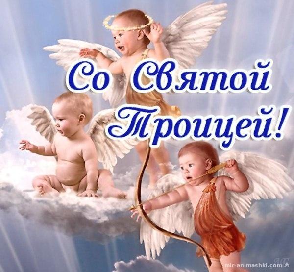 Прикольные открытки на Троицу - С Троицей поздравительные картинки