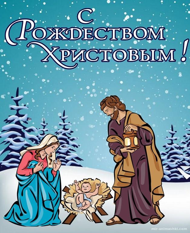 Библейские персонажи в зимнем лесу - C Рождеством Христовым поздравительные картинки