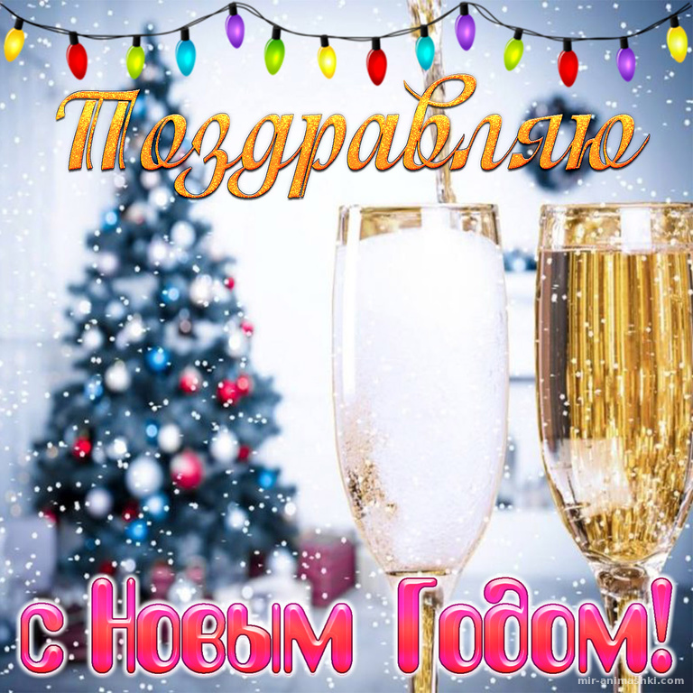 Фужеры и поздравление с Новым годом - C Новым годом 2019 поздравительные картинки