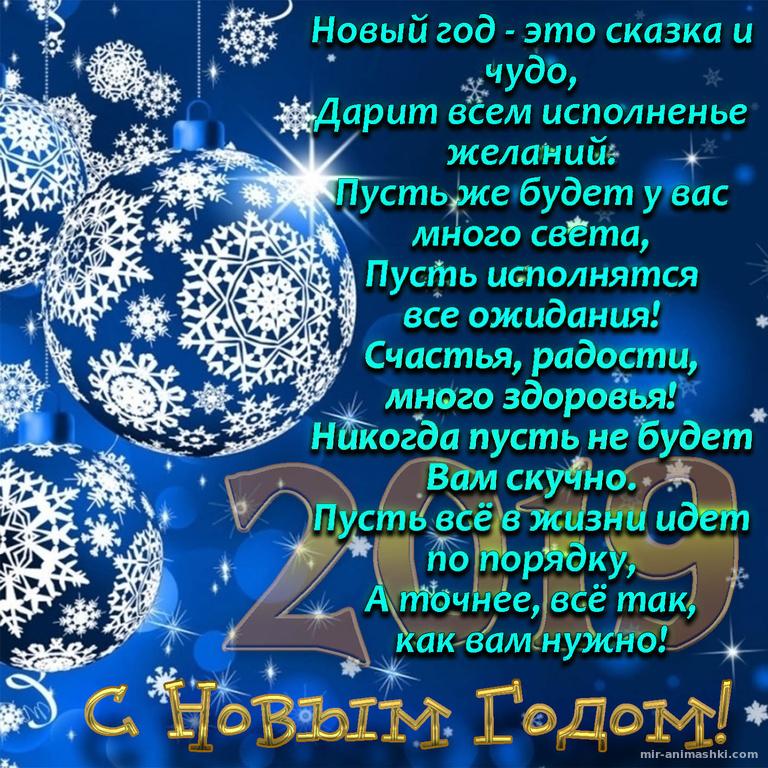 Пожелание в стихах к Новому 2019 году - C Новым годом 2019 поздравительные картинки