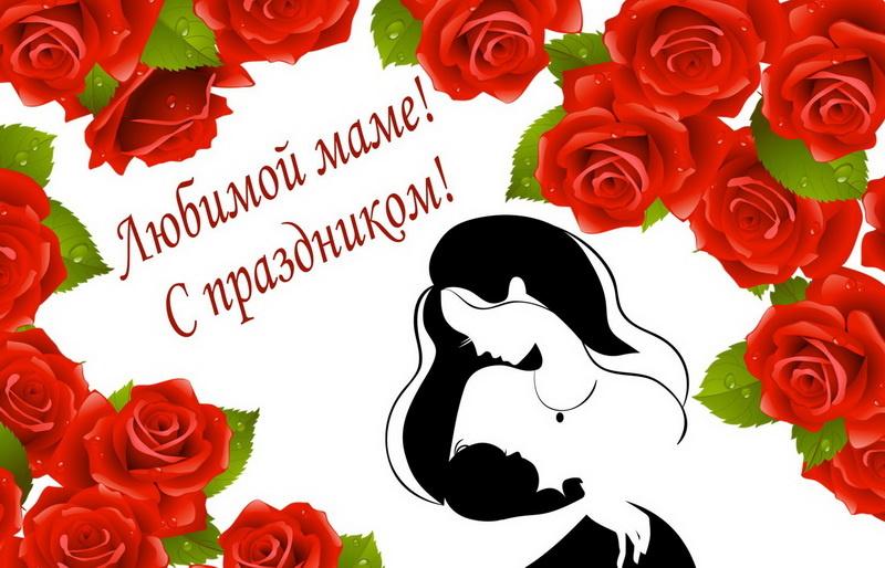 Любимой маме с праздником! - С днем матери поздравительные картинки