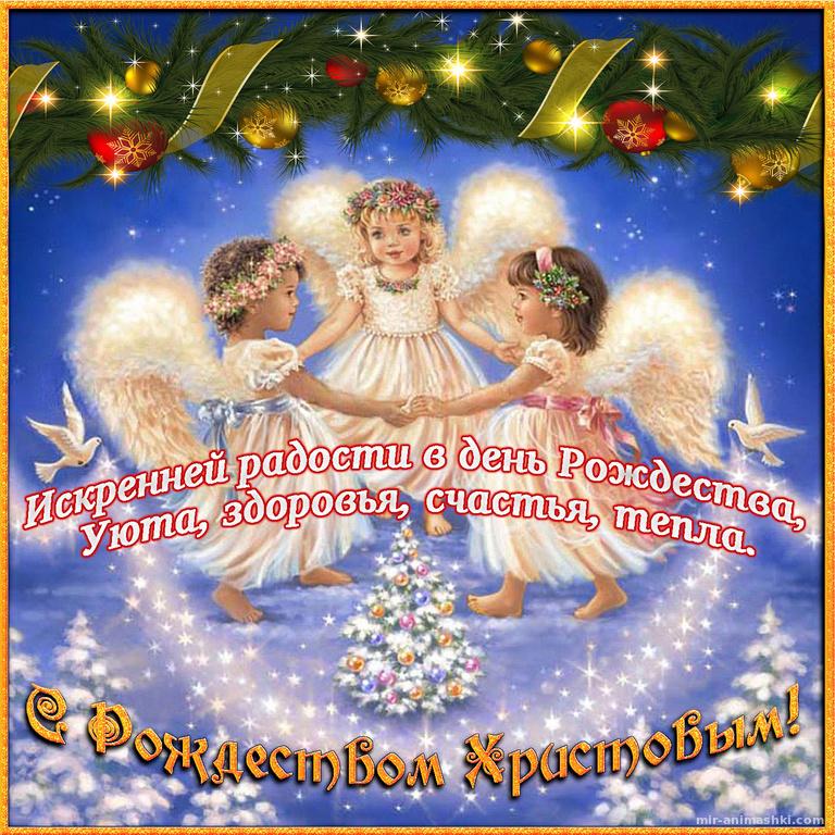 Ангелочки поздравляют с Рождеством Христовым - C Рождеством Христовым поздравительные картинки