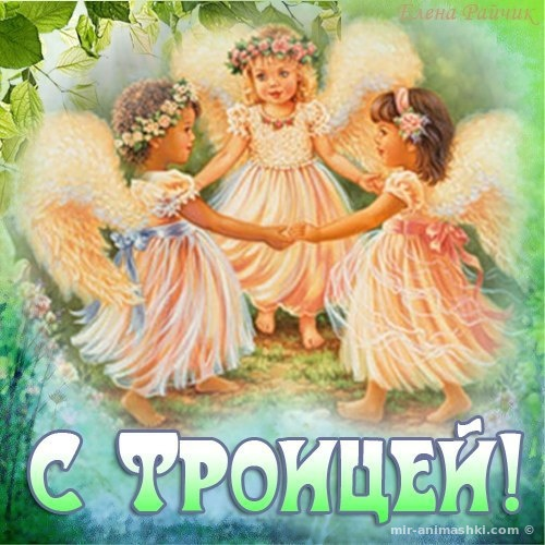 Веселые открытки с Троицей - С Троицей поздравительные картинки