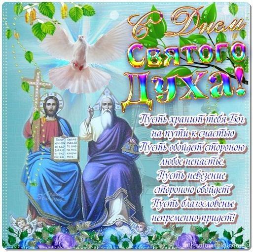 Поздравления открытка на Духов день в стихах - С Троицей поздравительные картинки