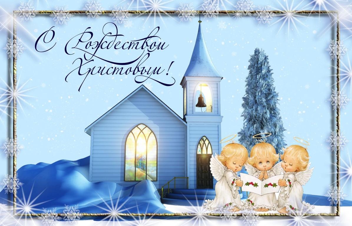 Ангелы у часовни в красивой рамке - C Рождеством Христовым поздравительные картинки