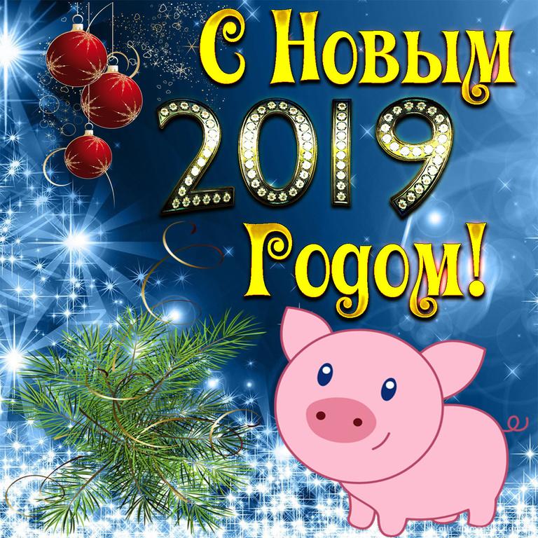 Поздравительная картинка с новым 2019 годом - C Новым годом 2019 поздравительные картинки