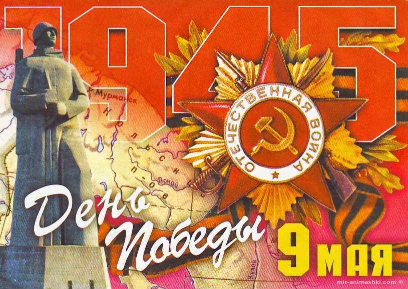Советские открытки на 9 мая - С Днём Победы 9 мая поздравительные картинки