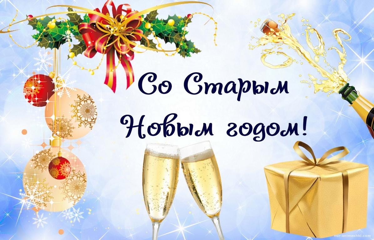 Поздравление к Старому Новому году - Cо Старым Новым годом поздравительные картинки