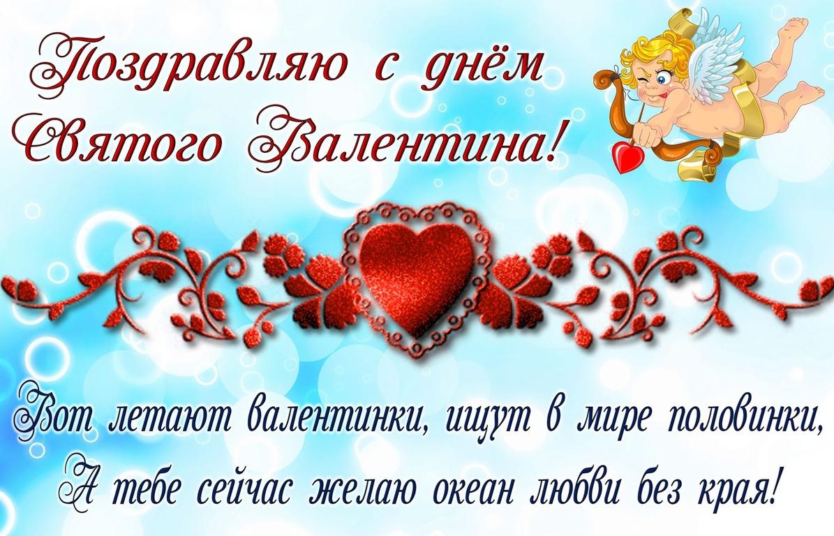 Днем, открытки с пожеланиями с днем влюбленных