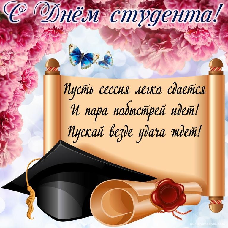Картинки с поздравлениями студентов