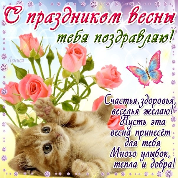 Красивые поздравление с весной