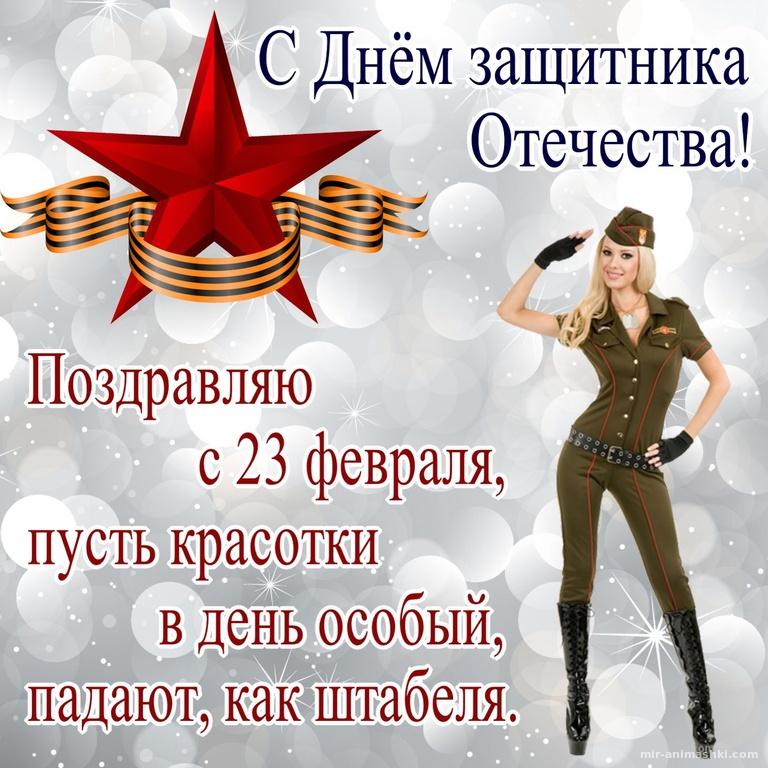 Картинки поздравления с 23 февраля женщинам военным, февраля