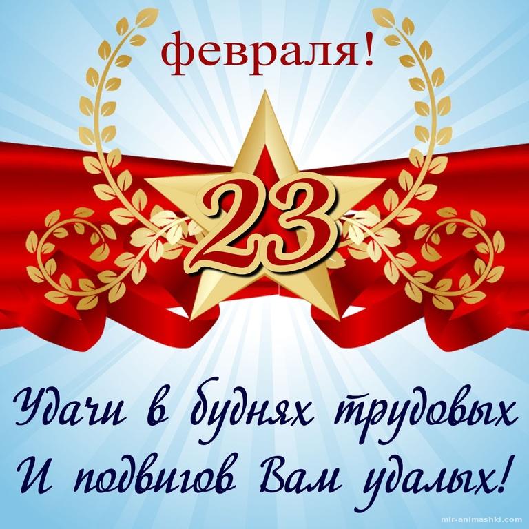 Картинки с поздравлениями 23 февраля день защитника отечества, картинки ножом