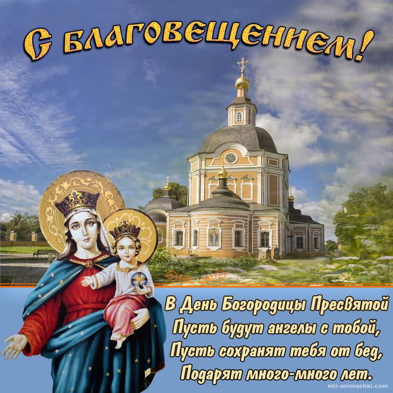 Муз открытка благовещение, ссср картинки