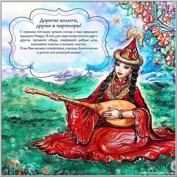 Картинка с казахским поздравлением на день рождения