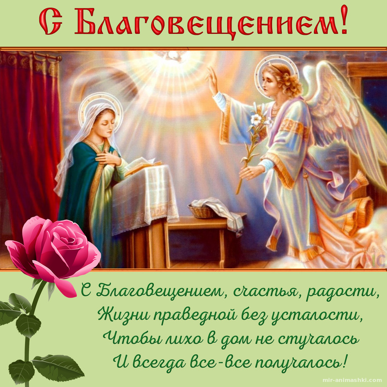 Открытки, поздравительные открытки с благовещением пресвятой