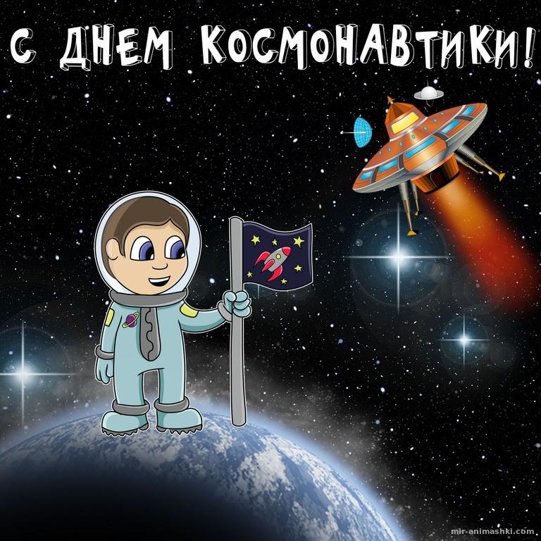 Прикольные рисунки на день космонавтики, приколы вкусняшки