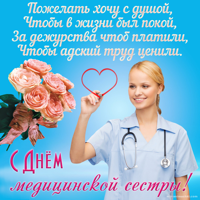 Самой красивой медсестре картинки, открытки поздравления