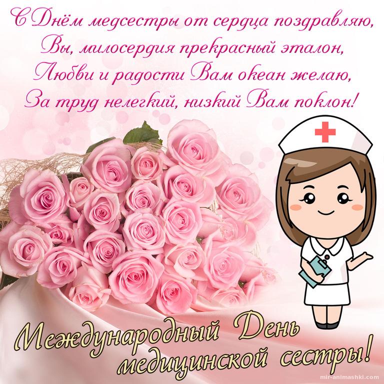 Картинки анимашки, картинки с днем рождения старшую медсестру