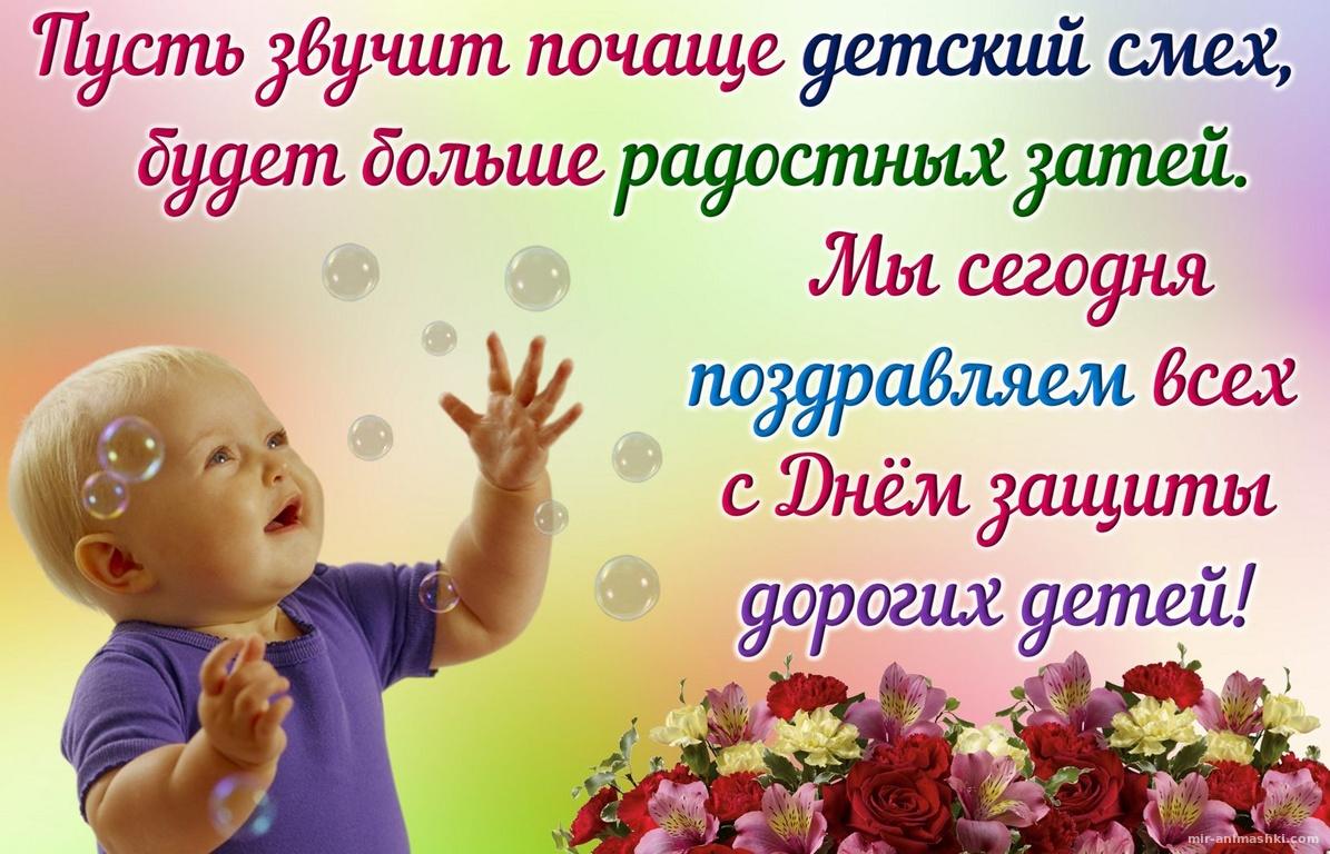 День защиты детей поздравления картинки, марта для детей
