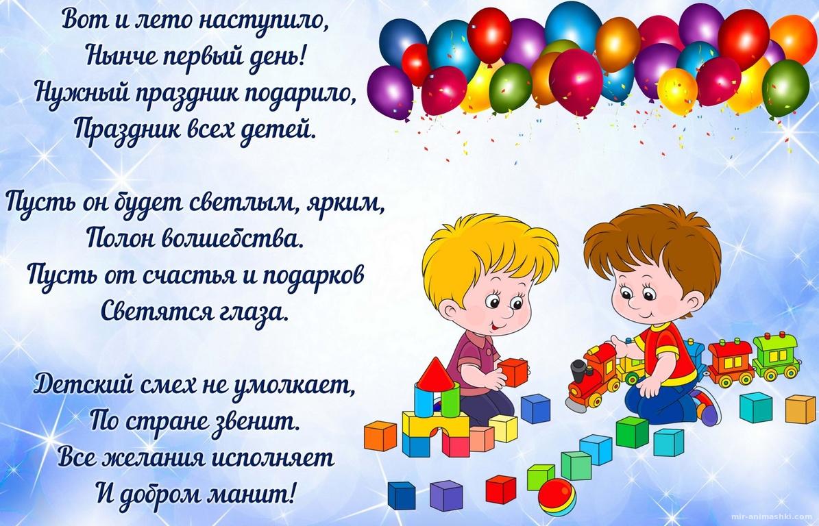 День защиты детей картинки поздравления для ребенка
